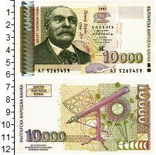 Изображение Банкноты Болгария 10000 лев 1997  UNC