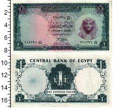 Изображение Банкноты Египет 1 фунт 1967  XF