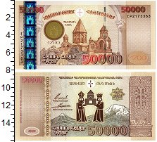 Изображение Банкноты Армения 50000 драм 2001  UNC