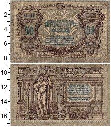Изображение Банкноты Гражданская война 50 рублей 1919  VF Ростов-на-Дону