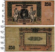 Изображение Банкноты Гражданская война 250 рублей 1918  VF Ростов-на-Дону