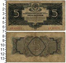 Изображение Банкноты СССР 5 рублей 1934  VF-