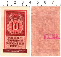 Изображение Банкноты РСФСР 10 рублей 1922  UNC