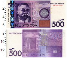 Продать Банкноты Киргизия 500 сом 2016