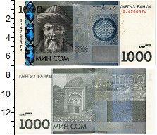 Продать Банкноты Киргизия 1000 сом 2016