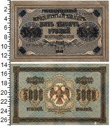 Изображение Банкноты РСФСР 5000 рублей 1918  XF Пятаков - Шмидт (в.з