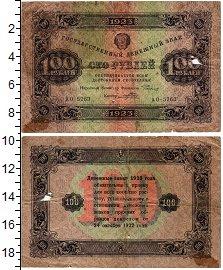 Изображение Банкноты РСФСР 100 рублей 1923  F Сокольников-Порохов