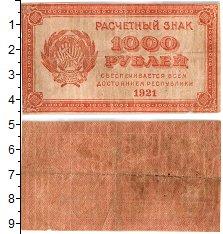 Изображение Банкноты РСФСР 1000 рублей 1921  VF в.з.- цифры