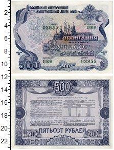 Изображение Банкноты Россия 500 рублей 1992  XF+ Облигация  Российско