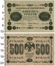 Изображение Банкноты РСФСР 500 рублей 1918  XF