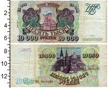 Изображение Банкноты Россия 10000 рублей 1993  XF- Выпуск 1994 года
