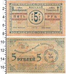 Изображение Банкноты Гражданская война 5 рублей 1919  XF