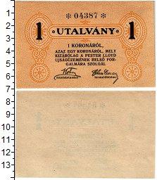 Продать Банкноты Венгрия 1 крона 1916