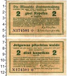 Изображение Банкноты Латвия 2 копейки 1915  XF-