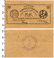 Изображение Банкноты Гражданская война 50 копеек 1918  XF