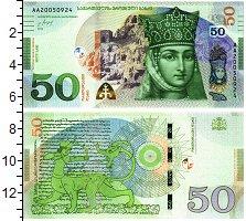 Изображение Банкноты Грузия 50 лари 2016  UNC