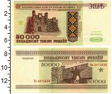 Изображение Банкноты Беларусь 50000 рублей 1995  UNC