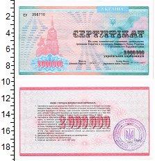 Изображение Банкноты Украина 2000000 карбованцев 0  UNC Сертификат