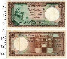 Изображение Банкноты Сирия 50 фунтов 1973  XF-