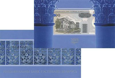 Изображение Банкноты Беларусь 20000 рублей 2011  UNC 20 лет Национальному