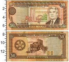 Изображение Банкноты Туркменистан 50 манат 1995  VF