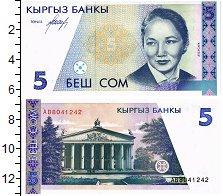 Изображение Банкноты Киргизия 5 сом 1997  UNC
