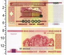 Изображение Банкноты Беларусь 500000 рублей 1998  UNC
