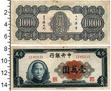 Изображение Банкноты Китай 10000 юаней 1947  XF-