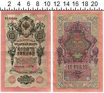 Изображение Банкноты 1894 – 1917 Николай II 10 рублей 1909  XF Шипов-Бубякин