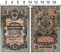 Изображение Банкноты 1894 – 1917 Николай II 5 рублей 1909   Шипов-Софронов