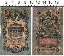 Изображение Банкноты 1894 – 1917 Николай II 5 рублей 1909   Шипов-Гарилов