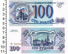 Изображение Банкноты Россия 100 рублей 1993  UNC