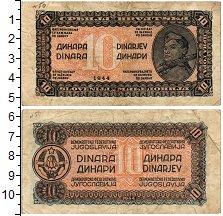 Изображение Банкноты Югославия 10 динар 1944  VF