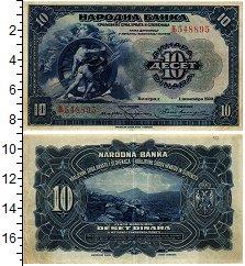 Изображение Банкноты Югославия 10 динар 1920  XF
