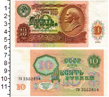 Изображение Банкноты СССР 10 рублей 1991  XF
