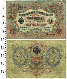 Изображение Банкноты 1894 – 1917 Николай II 3 рубля 1905  VF