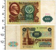 Изображение Банкноты СССР 100 рублей 1991  XF-