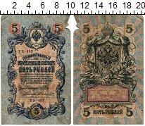 Изображение Банкноты 1894 – 1917 Николай II 5 рублей 1909  VF Шипов-А.Былинский
