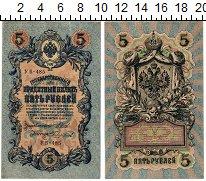 Изображение Банкноты 1894 – 1917 Николай II 5 рублей 1909  VF Шипов-Чихиржин