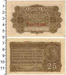Продать Банкноты Румыния 25 бани 1917