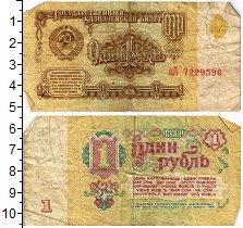 Изображение Банкноты СССР 1 рубль 1961  VF