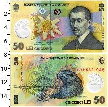 Изображение Банкноты Румыния 50 лей 2018 Пластик UNC