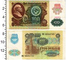 Изображение Банкноты СССР 100 рублей 1991  XF