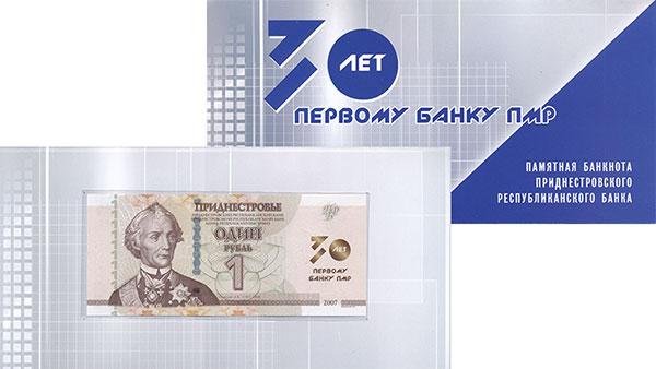 Изображение Банкноты Приднестровье 1 рубль 2021  UNC 30 лет Агропромбанку