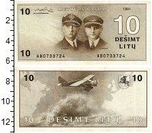 Продать Банкноты Литва 10 лит 1991