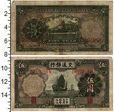 Изображение Банкноты Китай 5 юаней 1935  XF-