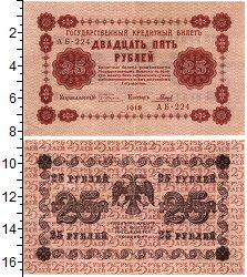 Изображение Банкноты РСФСР 25 рублей 1918  XF