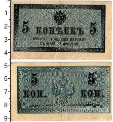 Изображение Банкноты 1894 – 1917 Николай II 5 копеек 1915  XF-