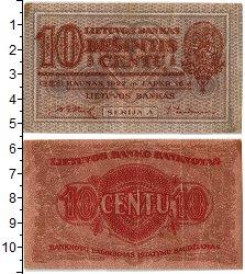 Продать Банкноты Литва 10 сенти 1922