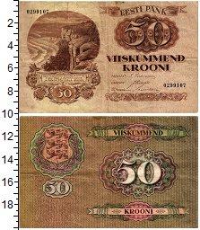 Изображение Банкноты Эстония 50 крон 1929  VF